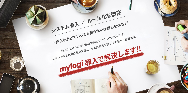 システム導入/ルール化を徹底 mylogi導入で解決します!!!