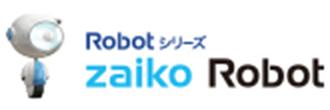 zaiko Robot