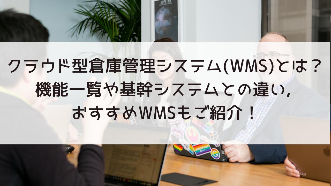 クラウド型倉庫管理システム(WMS)とは?機能一覧や基幹システムとの違い, おすすめWMSもご紹介!