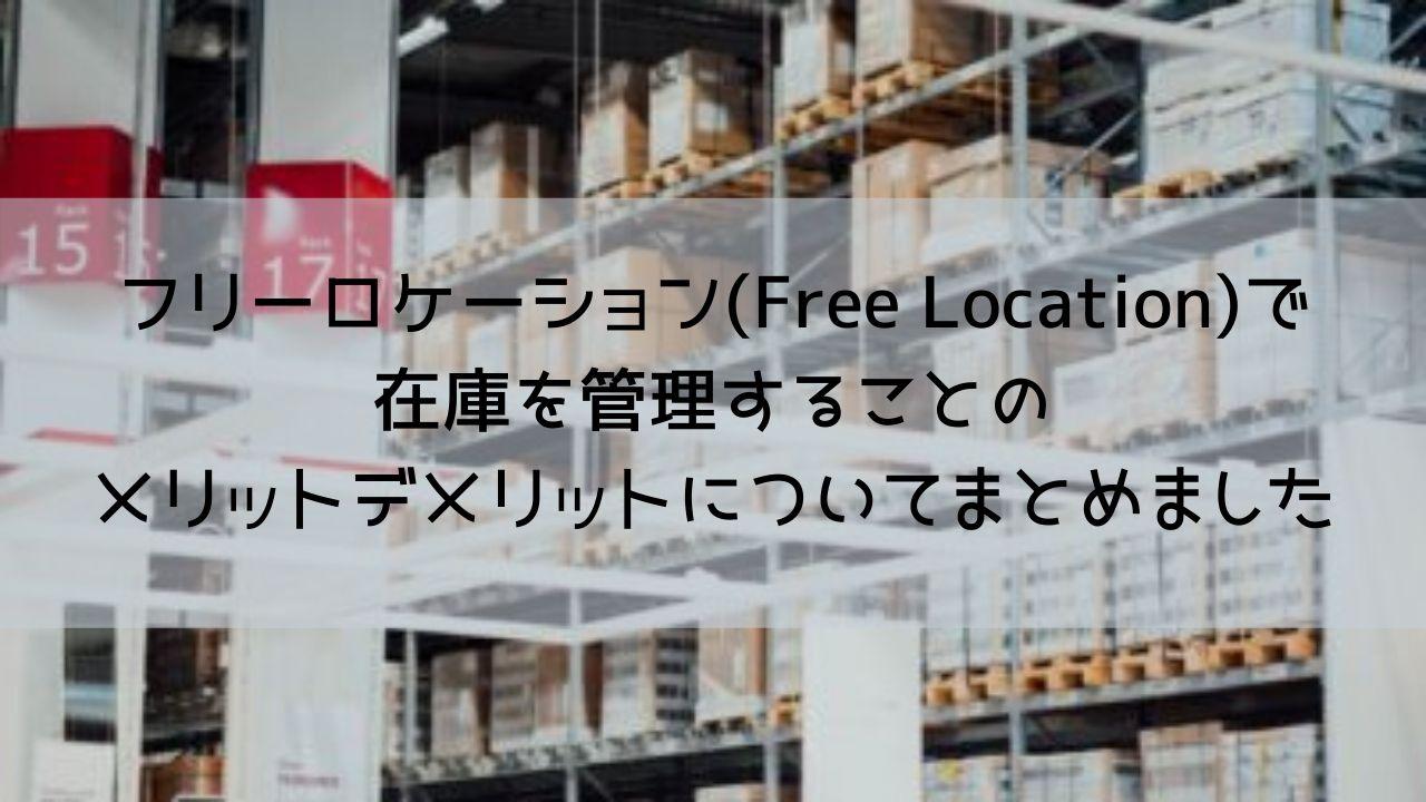 フリーロケーション(Free Location)で在庫を管理することのメリットデメリットについてまとめました