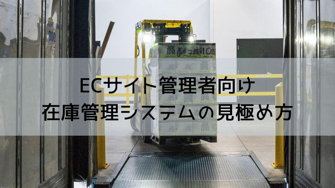 ECサイト管理者向けの在庫管理システムの見極め方