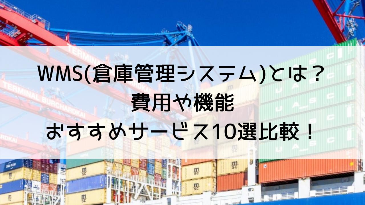 WMS(倉庫管理システム)とは?|費用や機能、おすすめサービス10選比較!