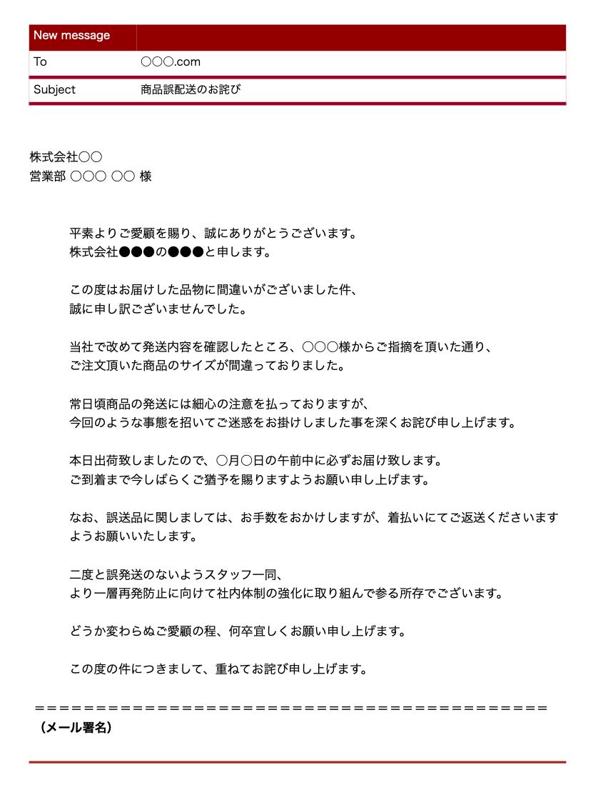 件名 謝罪 メール