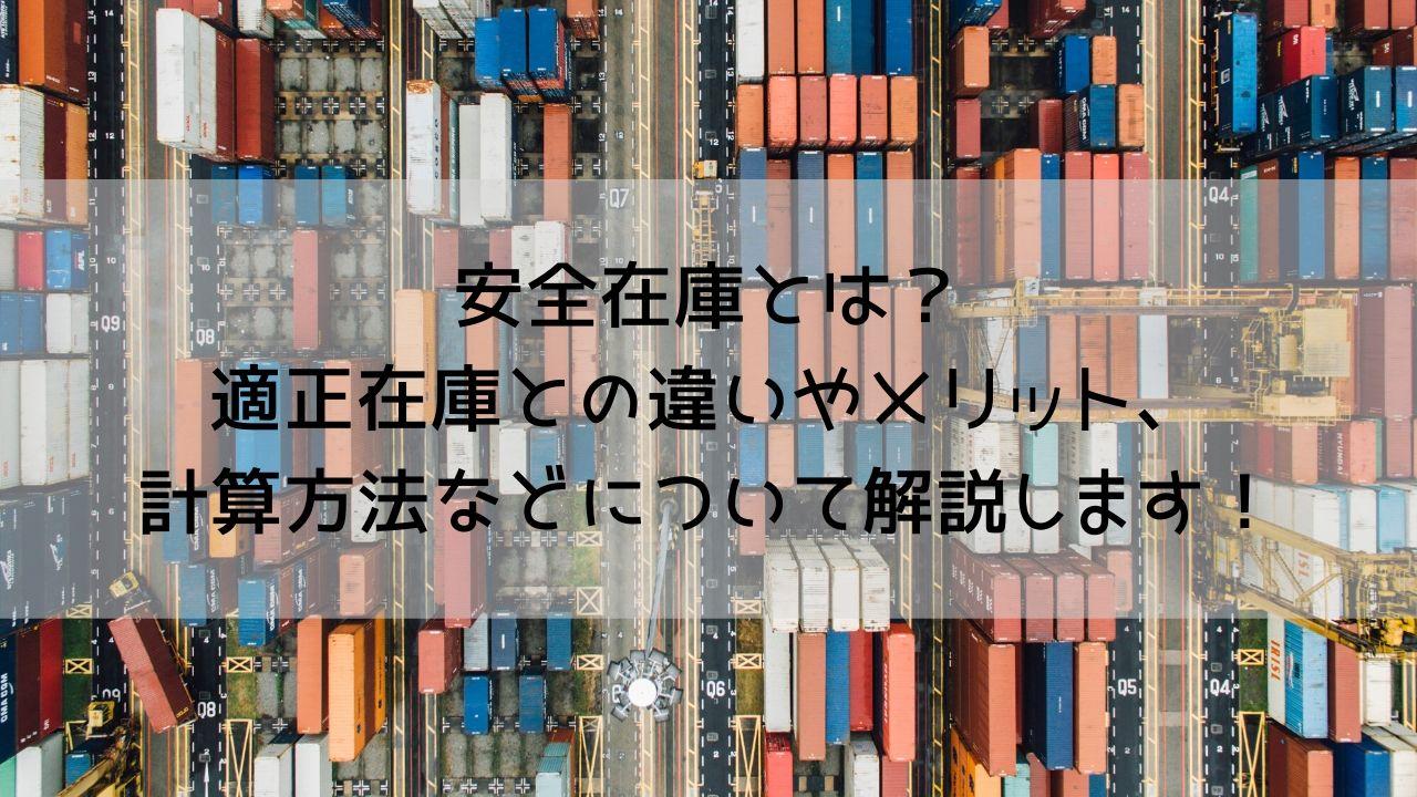 安全在庫とは?適正在庫との違いやメリット、計算方法などについて解説します!