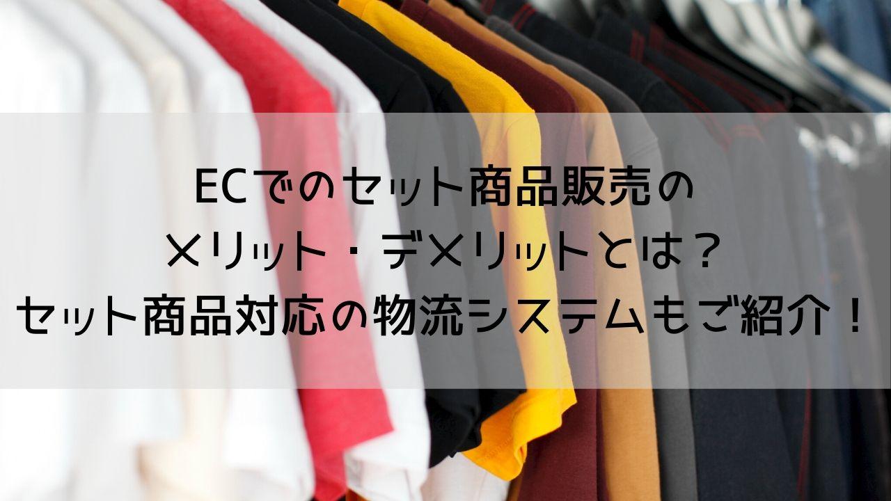 ECでのセット商品販売のメリット・デメリットとは?セット商品対応の物流システムもご紹介!