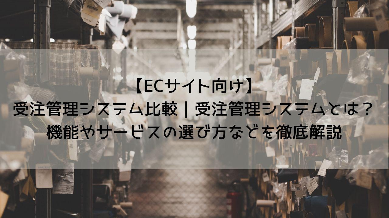 【ECサイト向け】受注管理システム比較|受注管理システムとは?機能やサービスの選び方などを徹底解説