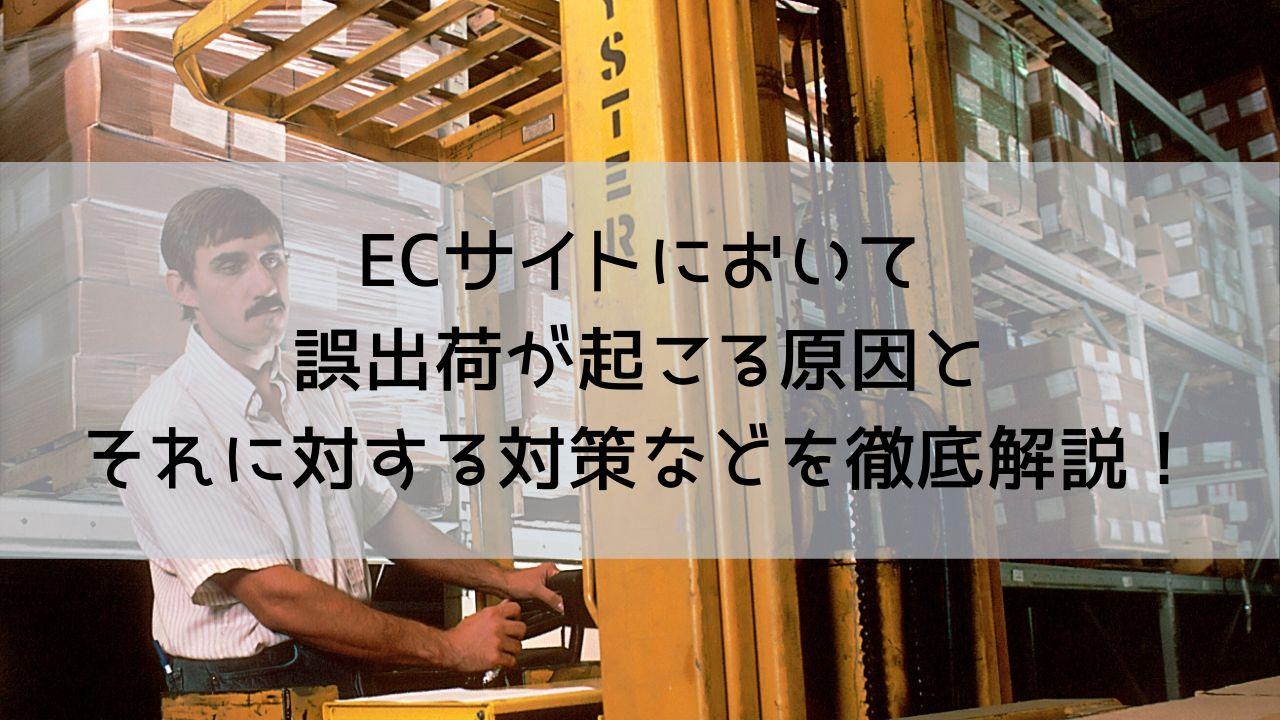 ECサイトにおいて誤出荷が起こる原因とそれに対する対策などを徹底解説!