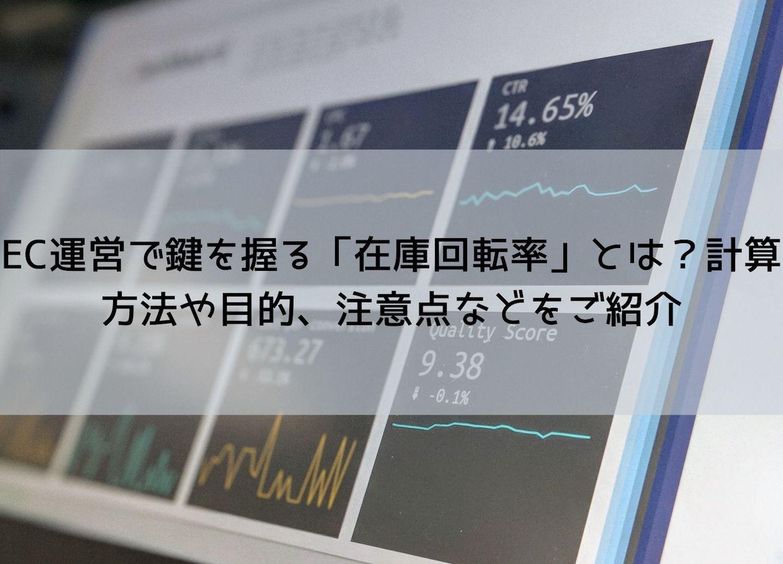 EC運営で鍵を握る「在庫回転率」とは?計算方法や目的、注意点などをご紹介