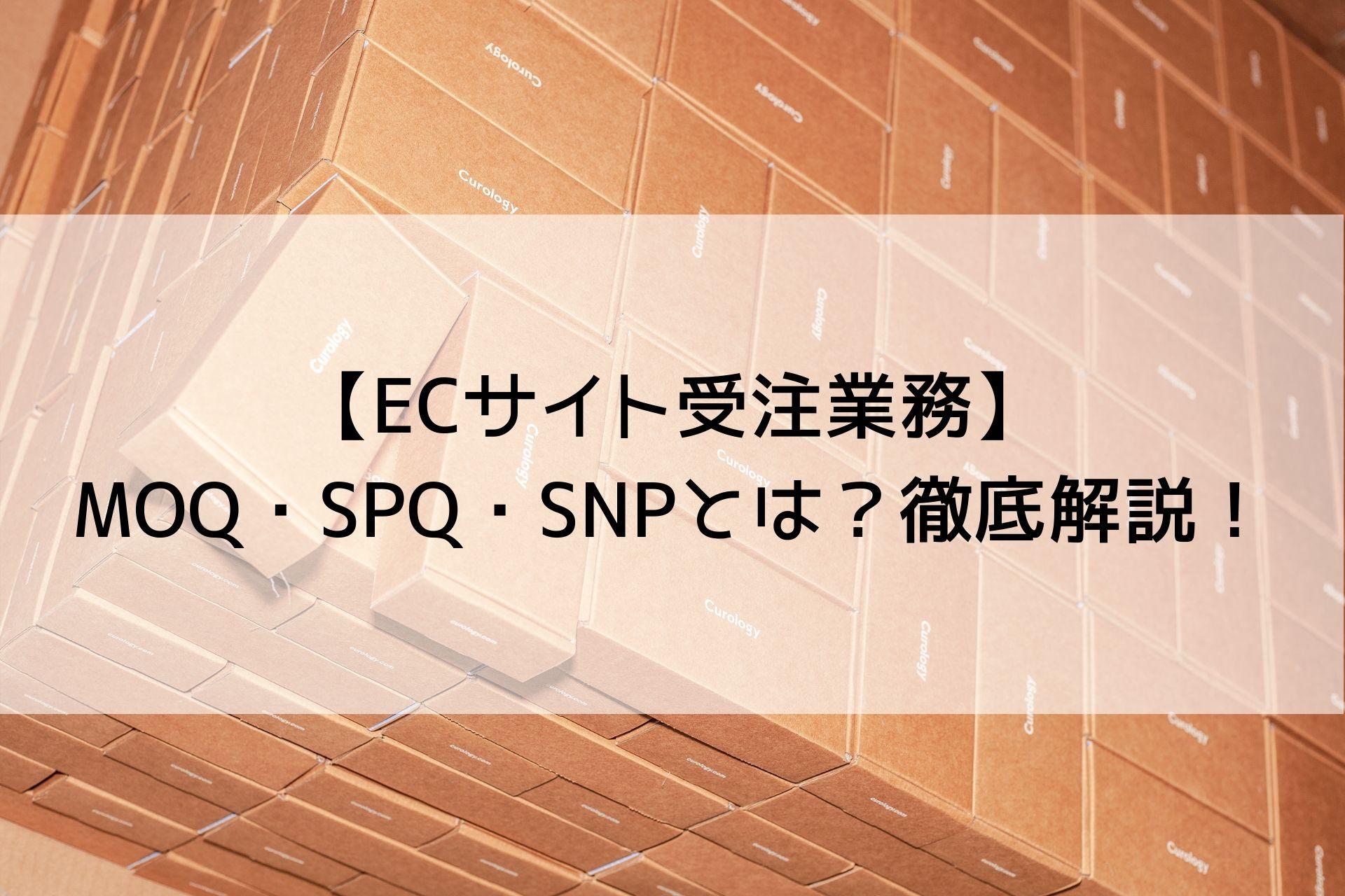 【ECサイト受注業務】MOQ・SPQ・SNPとは?徹底解説!