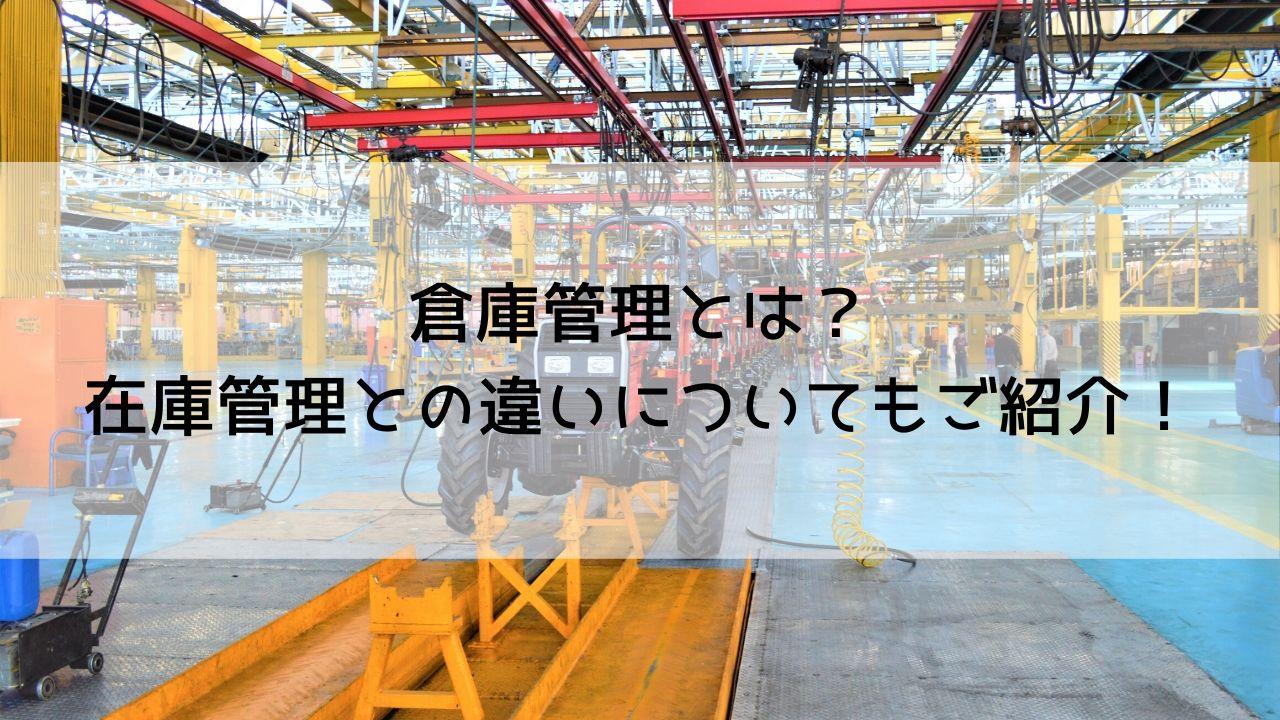 倉庫管理とは?在庫管理との違いについてもご紹介!