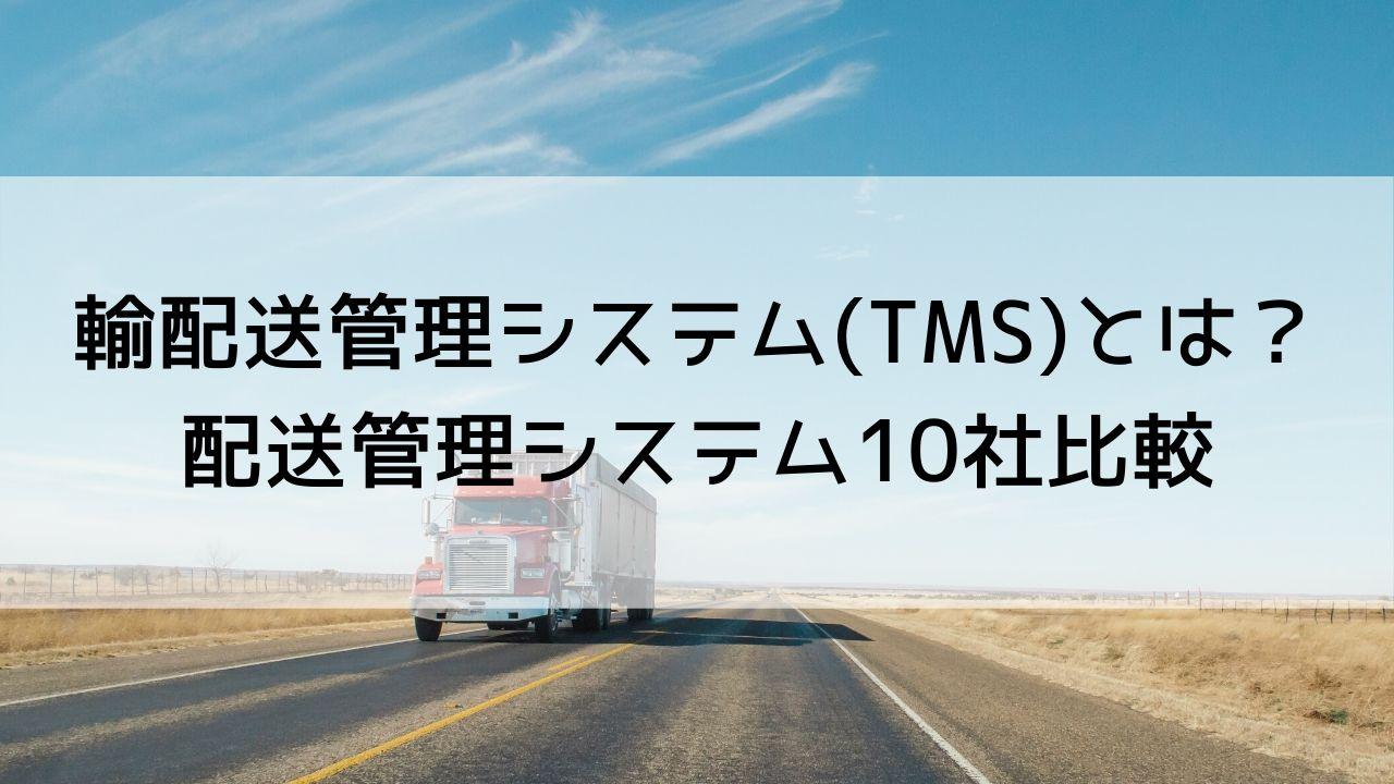 輸配送管理システム(TMS)とは?配送管理システム10社比較