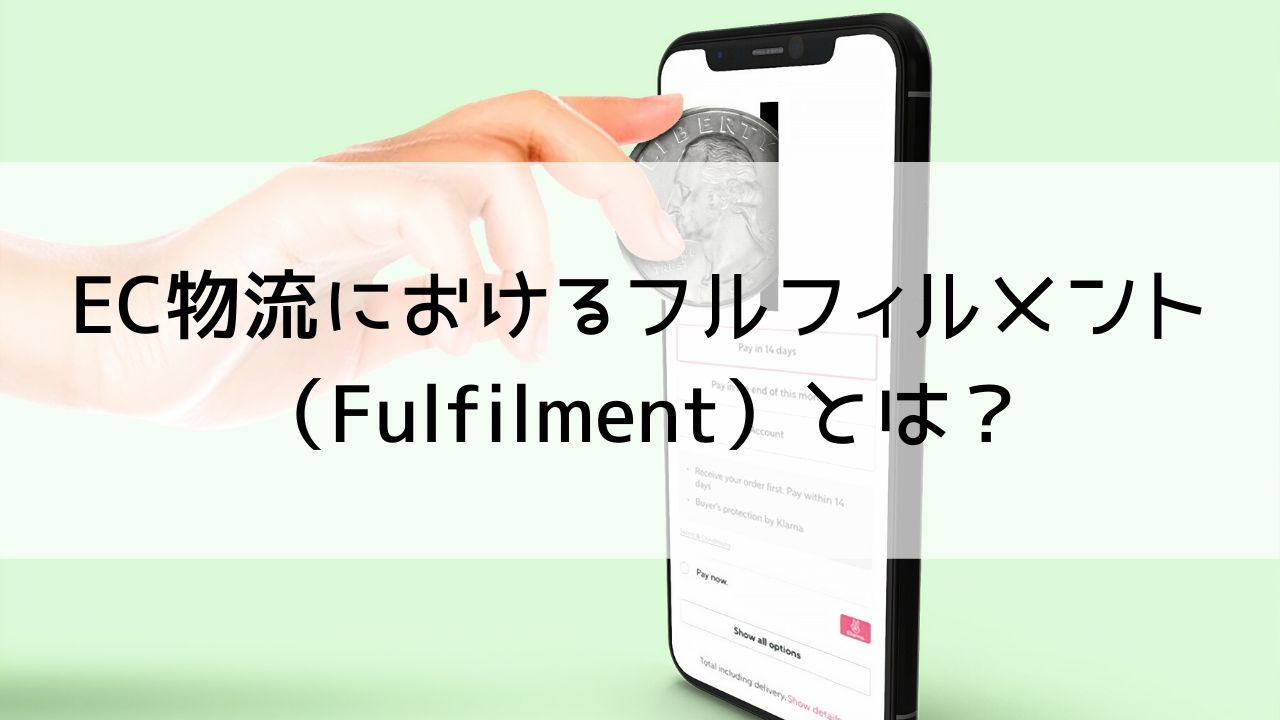 EC物流におけるフルフィルメント(Fulfilment)とは?