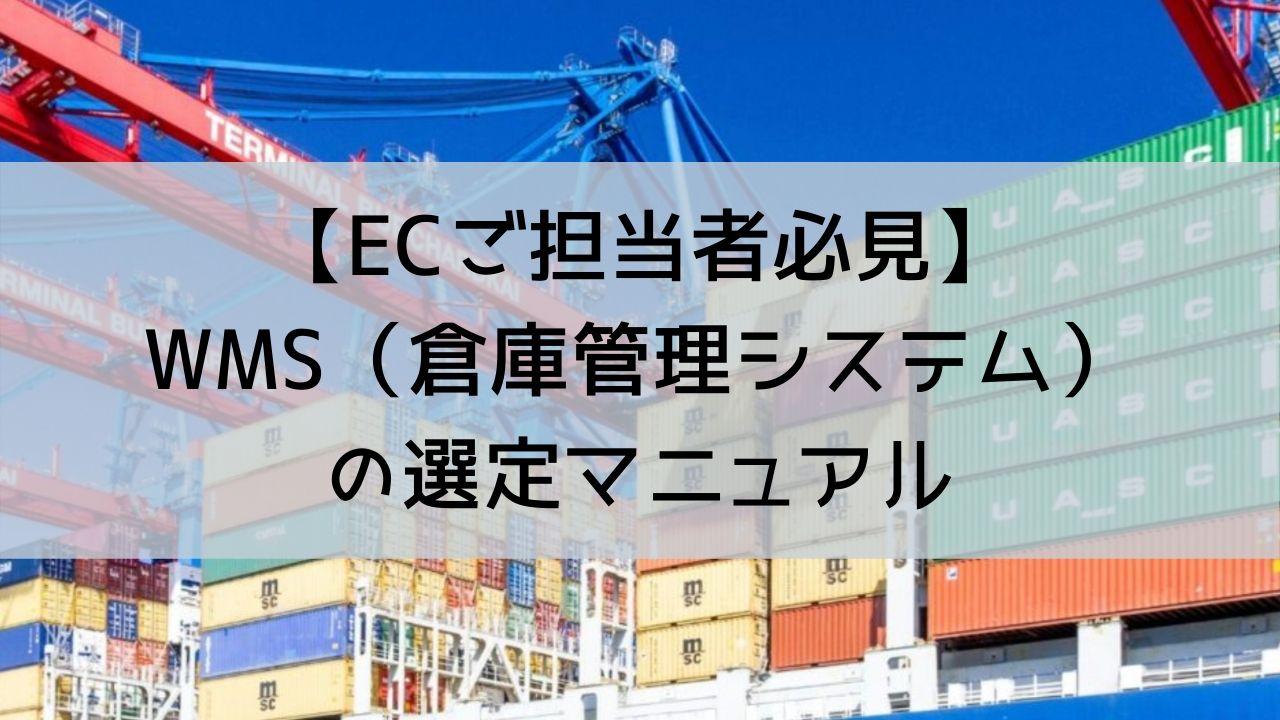 【ECご担当者必見】WMS(倉庫管理システム)の選定マニュアル
