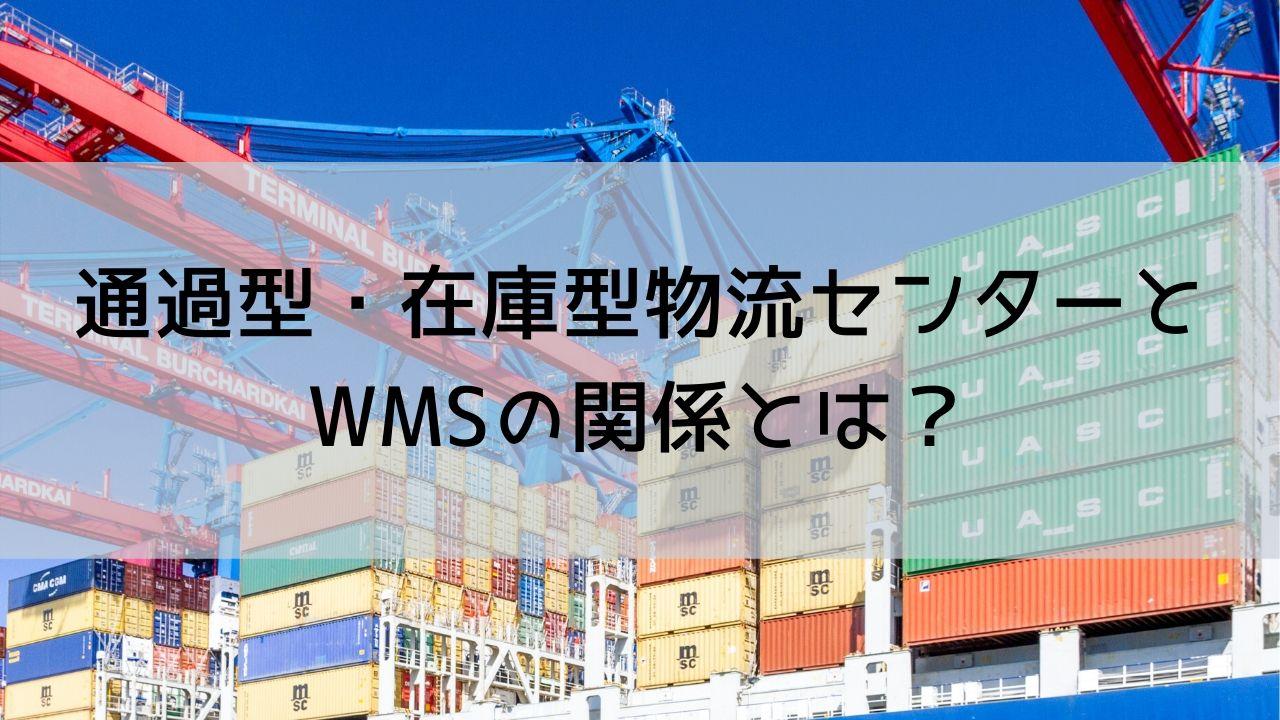 通過型・在庫型物流センターとWMSの関係とは?