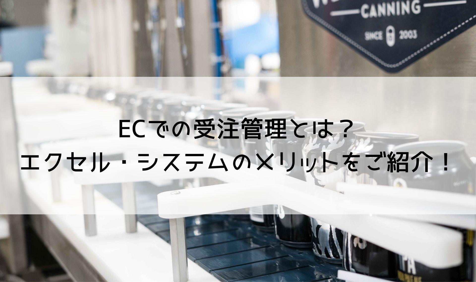 ECでの受注管理とは?エクセル・システムのメリットをご紹介!