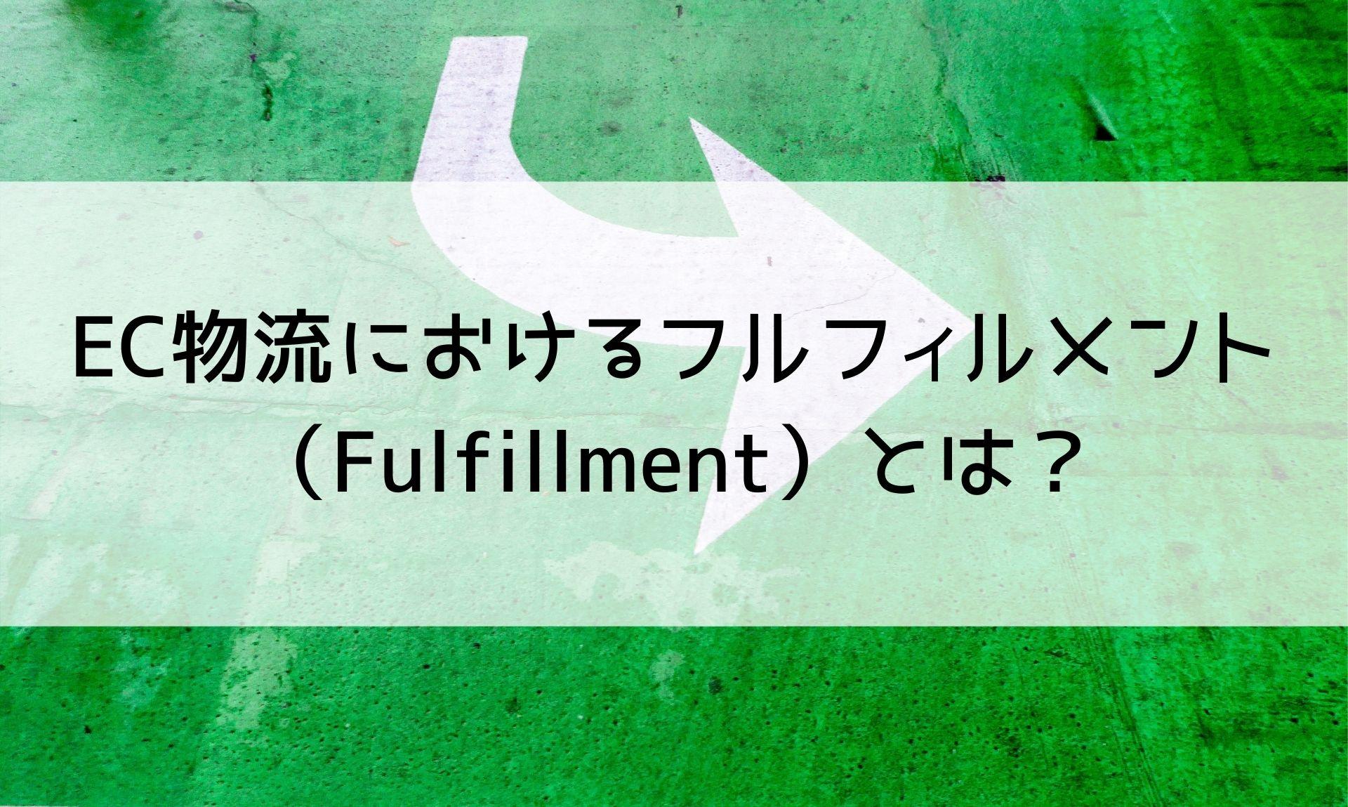 EC物流におけるフルフィルメント(Fulfillment)とは?
