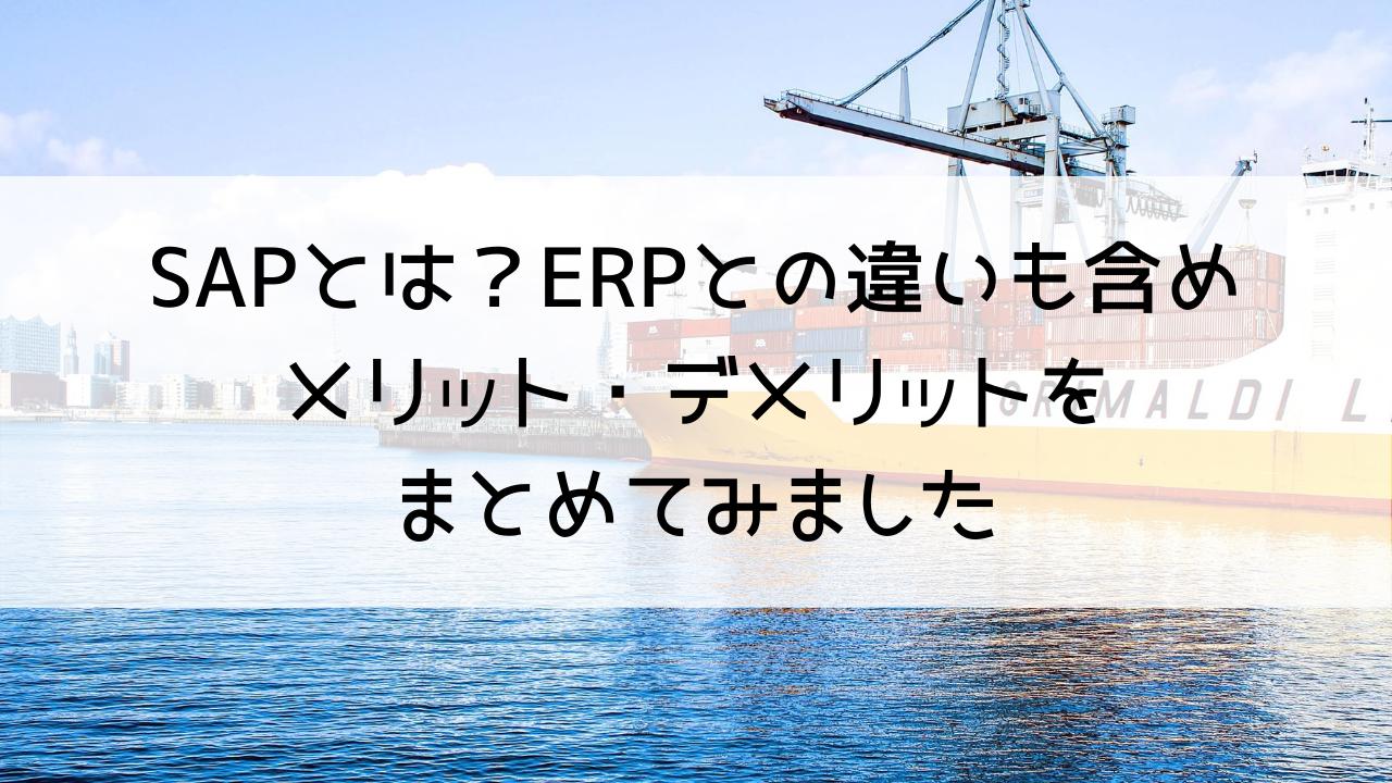 SAPとは?ERPとの違いも含めメリット・デメリットをまとめてみました