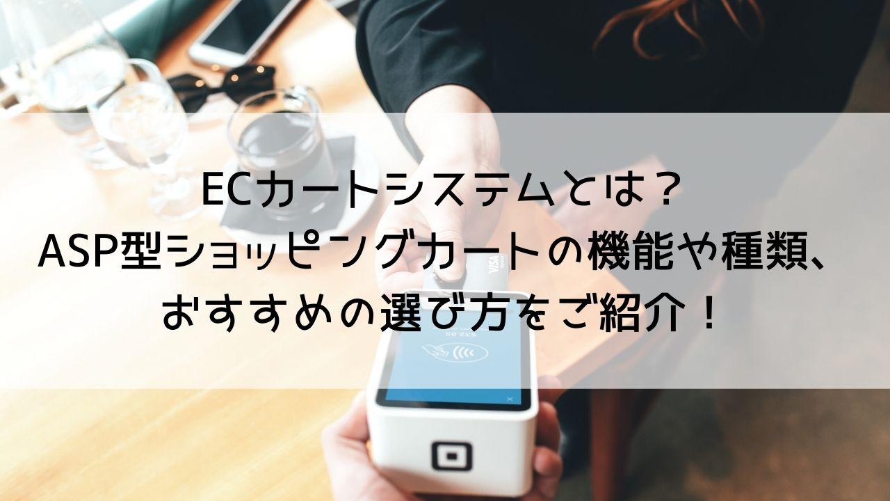 ECカートシステムとは?ASP型ショッピングカートの機能や種類、おすすめの選び方をご紹介!