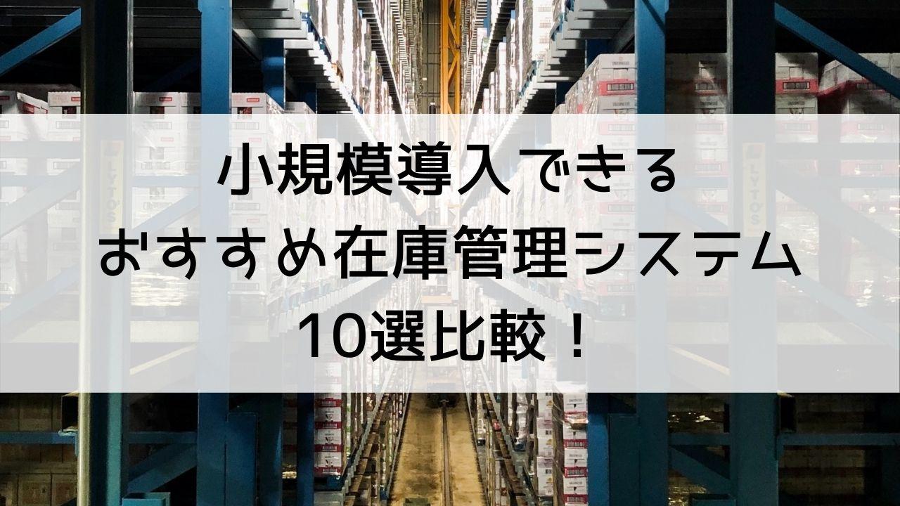 小規模導入できるおすすめ在庫管理システム10選比較!