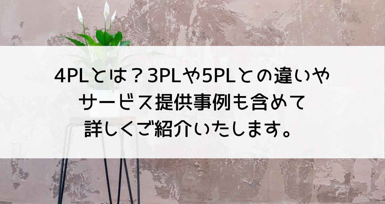 4PLとは?3PLや5PLとの違いやサービス提供事例も含めて詳しくご紹介いたします。