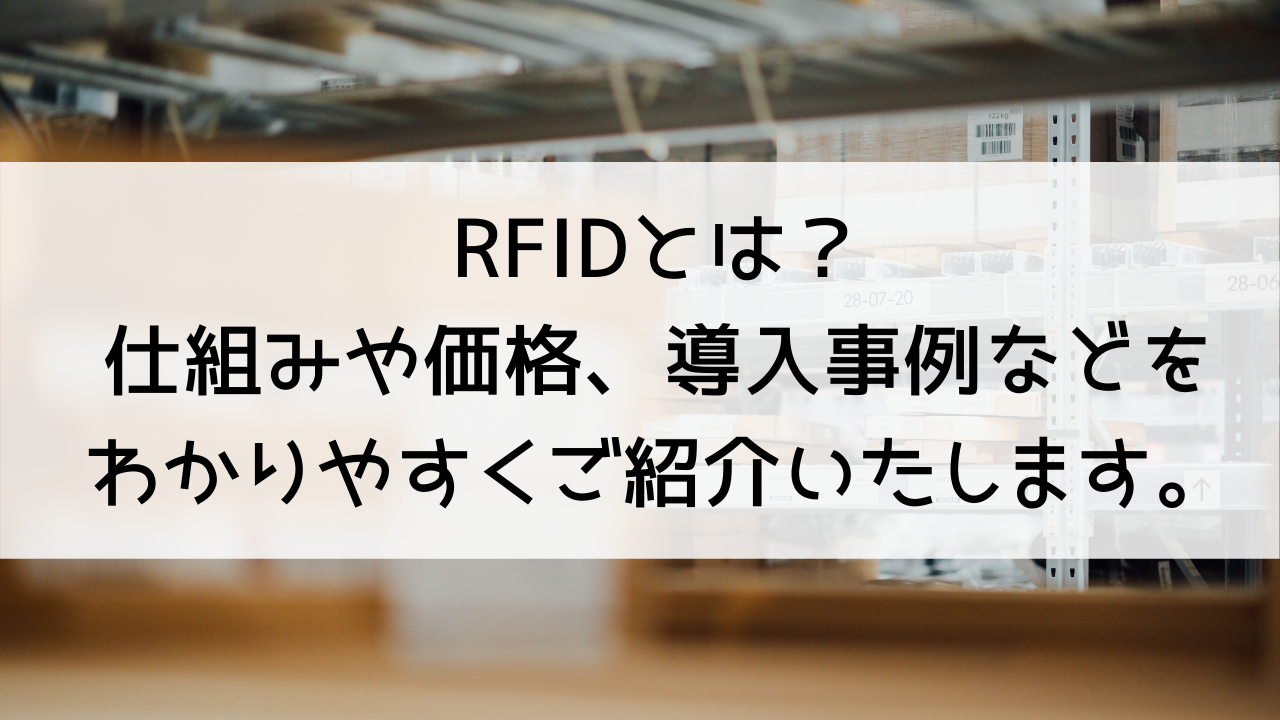 RFIDとは?仕組みや価格、導入事例などをわかりやすくご紹介いたします。