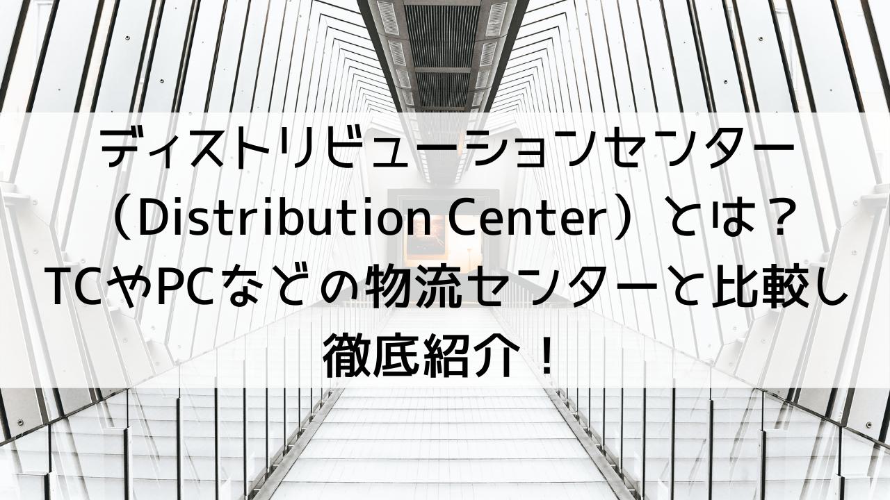 ディストリビューションセンター(Distribution Center)とは?TCやPCなどの物流センターと比較し徹底紹介!