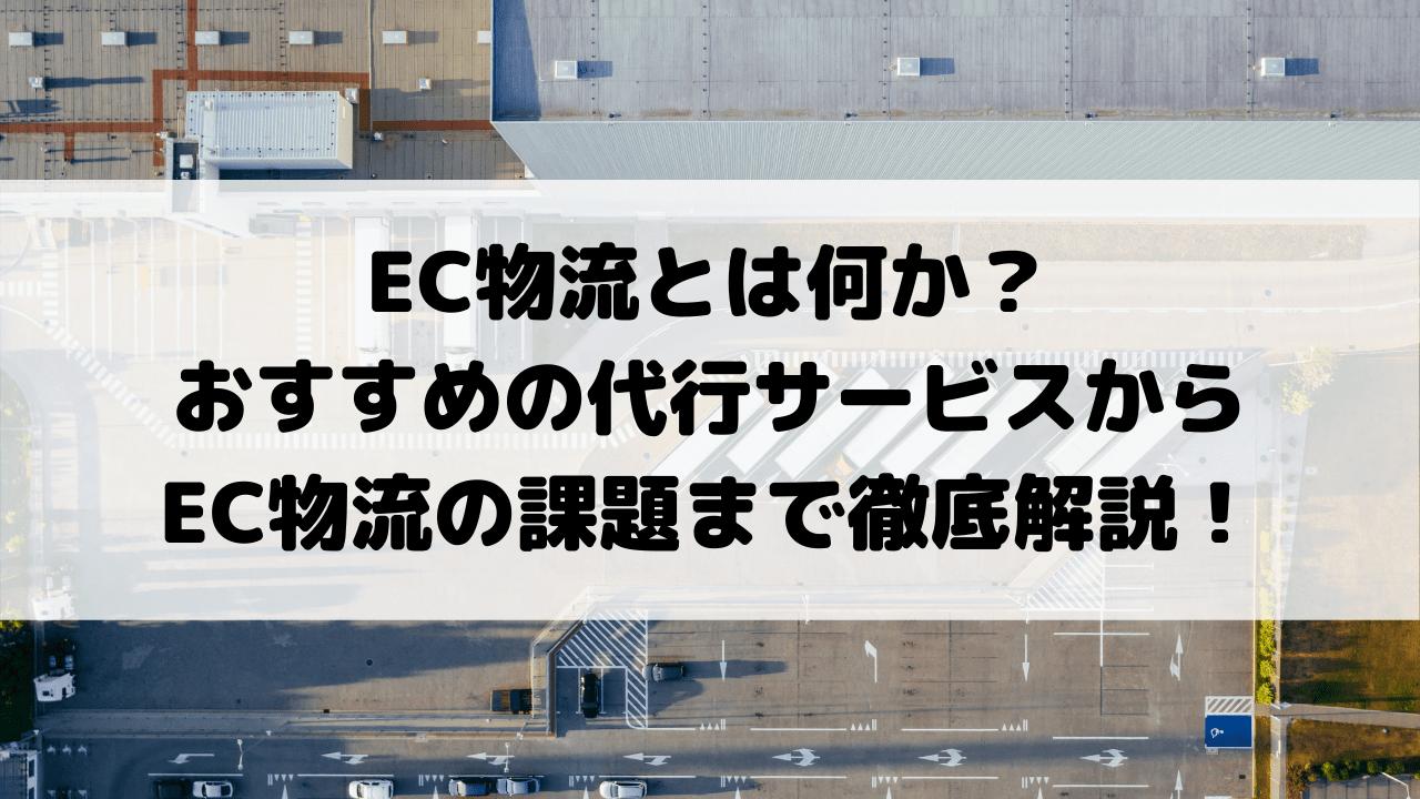 EC物流とは何か?EC物流企業11社の比較や課題、徹底解説!