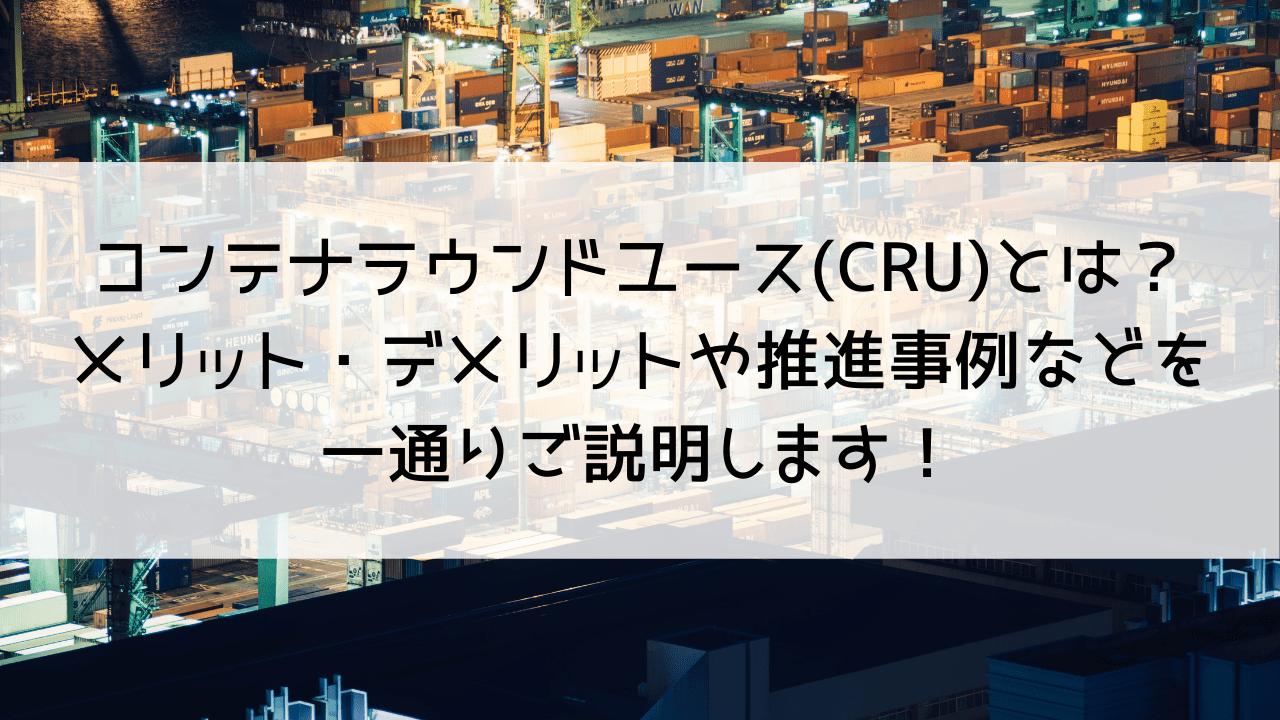 コンテナラウンドユース(CRU)とは?メリット・デメリットや推進事例などを一通りご説明します!